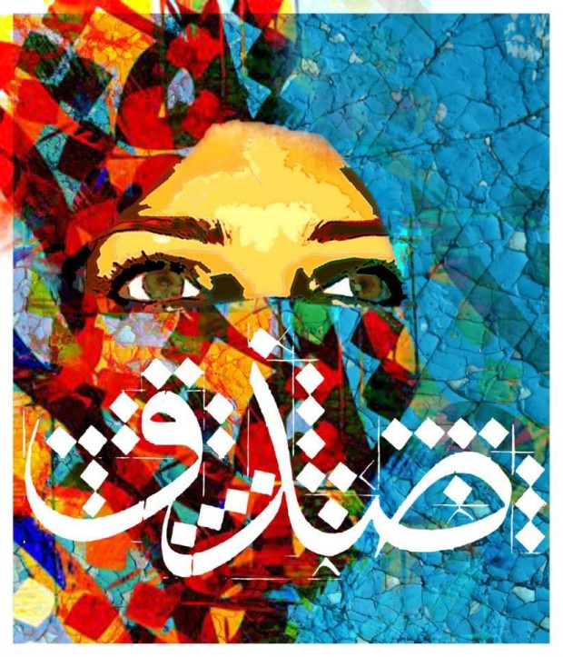 arabic graphic design